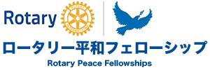 ロータリー平和フェローシップ